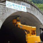 国道424号(白馬トンネル照明更新)交付金道路保全工事