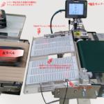 ラベル印字判別センサ設置工事
